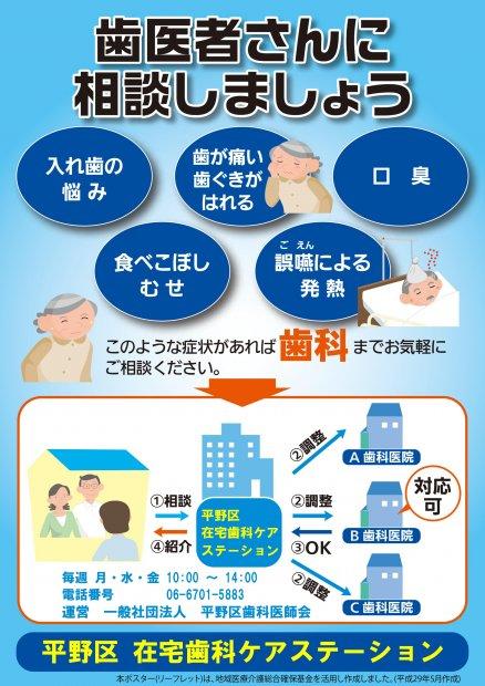 大阪 歯科 医師 会